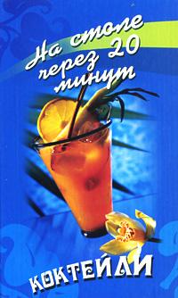 Коктейли все меню напитки и паровые коктейли в ресторане est caffe скидка до 50