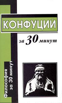 Конфуций за 30 минут