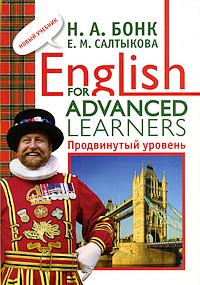 English for Advanced Learners. Продвинутый уровень