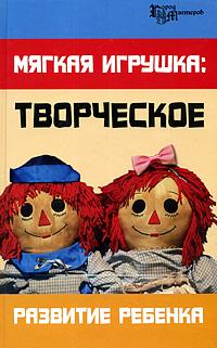 А. М. Максимук Мягкая игрушка. Творческое развитие ребенка
