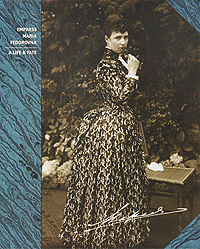 Empress Maria Fedorovna: A Life & Fate cd iron maiden a matter of life and death