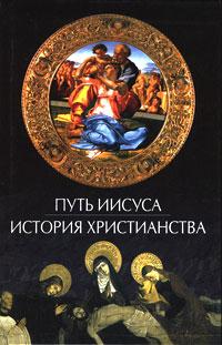 Георгий Бондаренко Путь Иисуса. История христианства