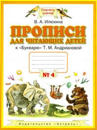 В.А. Илюхина Прописи для читающих детей. 1 класс. В 4 тетрадях. Тетрадь №4