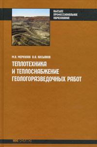 Теплотехника и теплоснабжение геологоразведочных работ. М. В. Меркулов, В. А. Косьянов