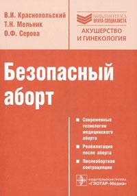 В. И. Краснопольский, Т. Н. Мельник, О. Ф. Серова. Безопасный аборт
