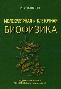 М. Джаксон Молекулярная и клеточная биофизика м в тарасова культура и образование принципы взаимодействия
