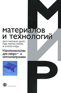 Дж. М. Мартинес-Дуарт, Р. Дж. Мартин-Палма, Ф. Агулло-Руеда Нанотехнологии для микро- и оптоэлектроники