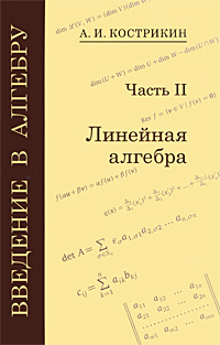 Введение в алгебру. В 3 частях. Часть 2. Линейная алгебра