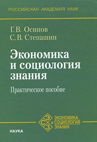 Экономика и социология знания