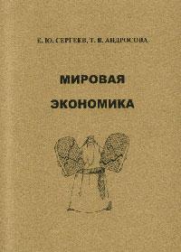 Сергеев Е.Ю., Андросова Т.В. Мировая экономика мировая экономика и международный бизнес практикум