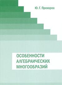Особенности алгебраических многообразий. Ю. Г. Прохоров