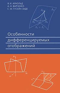 В. И. Арнольд, А. Н. Варченко, С. М. Гусейн-Заде Особенности дифференцируемых отображений