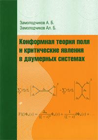 Конформная теория поля и критические явления в двумерных системах. А. Б. Замолодчиков, Ал. Б. Замолодчиков