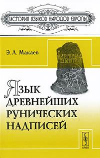 Фото Э. А. Макаев Язык древнейших рунических надписей