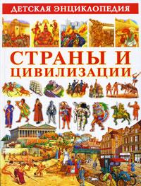 Детская энциклопедия. Страны и цивилизации кроссовки красивые найк