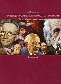 Концепции современного естествознания. Часть 1. Физика, химия, синергетика. Курс лекций. А. И. Липкин