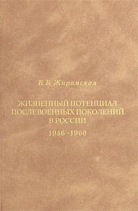 Жизненный потенциал послевоенных поколений в России. 1946-1960