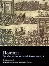 Полтава. Судьбы пленных и взаимодействие культур