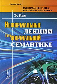 9785397007719 - Э. Бах: Неформальные лекции по формальной семантике - Книга