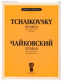П. И. Чайковский Чайковский. Думка. Соч. 59 (ЧС 182). Для фортепиано думка