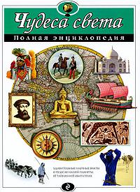 Наталья Петрова Чудеса света. Полная энциклопедия ISBN: 978-5-699-33195-6