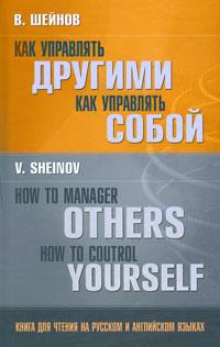 В. Шейнов Как управлять другими. Как управлять собой / How to Manager Others: How to Coutrol Yourself