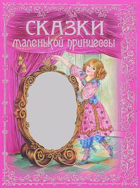 Сказки маленькой принцессы охотник до сказок сборник мультфильмов региональноеиздание