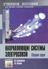 С. Н. Ксенофонтов, Э...