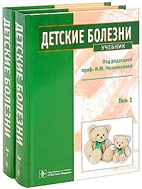 Детские болезни (комплект из 2 книг + CD-ROM)