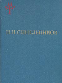 Скачать Н. Н. Синельников быстро