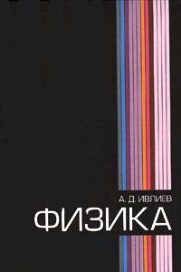 Физика. А. Д. Ивлиев