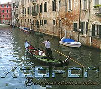 Хроноп. Венецианский альбом