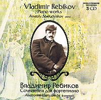 Анатолий Шелудяков. Ребиков. Сочинения для фортепиано (3 CD)