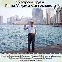 До встречи, друзья! Песни Мориса Синельникова венские встречи