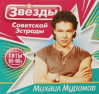 Звезды советской эстрады.  Михаил Муромов Bomba Music