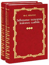 Заветные истории южных славян (комплект из 2 книг)