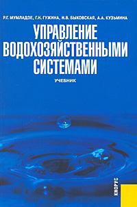 Управление водохозяйственными системами