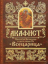 Акафист Пресвятой Богородице в честь иконы Ея Всецарица