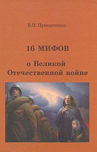 16 мифов о Великой Отечественной войне