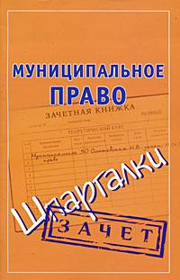 Муниципальное право