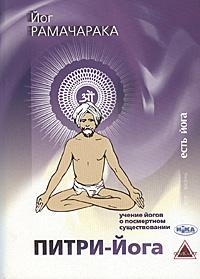Йог Рамачарака Питри-Йога. Учение йогов о посмертном существовании