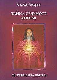 Тайна седьмого ангела. Метафизика бытия. Книга 2. Стелла Амарис