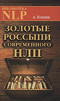 А. Плигин Золотые россыпи современного НЛП скачать книги по нлп