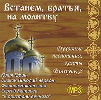 Духовные песнопения, канты. Выпуск 3: Встанем, братья, на молитву (mp3)