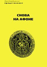 Снова на Афоне святитель феофан затворник о воспитании детей