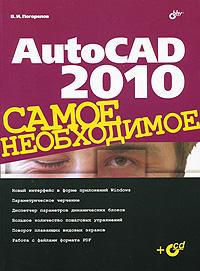 В. И. Погорелов AutoCAD 2010. Самое необходимое (+ CD-ROM) погорелов в и autocad 2010 концептуальное проектирование в 3d мастер погорелов в и