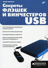 Юрий Смирнов Секреты флэшек и винчестеров USB смирнов ю секреты флэшек и винчестеров usb isbn 9785977504546