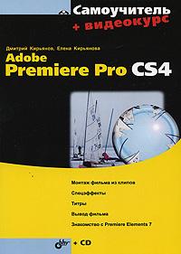 Дмитрий Кирьянов, Елена Кирьянова Adobe Premiere Pro CS4 (+ CD-ROM)