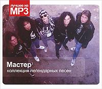 Мастер Мастер. Коллекция легендарных песен (mp3)