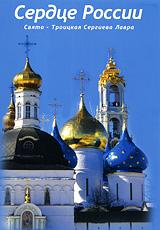 Сердце России: Свято-Троицкая Сергиева Лавра а а тихомиров св троице сергиева лавра